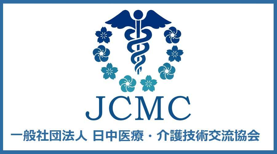 日中医療・介護技術交流協会