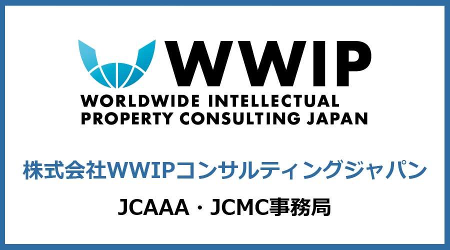 WWIPコンサルティングジャパン